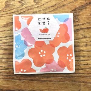 旅する伊勢紅茶(アップルショコラ味)一煎パック