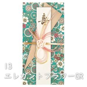 <洋柄8柄>絆と想いを大切に柔らかく包んで届ける  袱紗タイプの布製金封