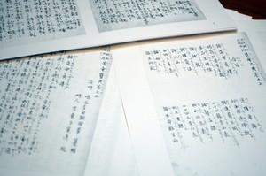 造命宝典+鑑命天機鏡(多田鳴鳳・鳴鳳漁人)