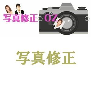 写真修正3,500円(税込3,780円)オーダー