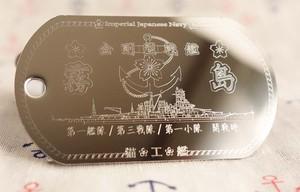 【戦艦 霧島(金剛型)】※名前刻印「有」版 ドックタグ・アクセサリー/グッズ