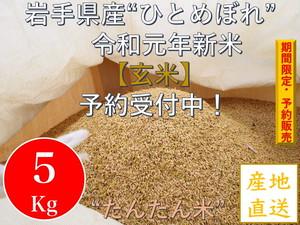 【令和元年度産新米発売中】岩手県雫石産ひとめぼれ たんたん米 【玄米】 5Kg/袋