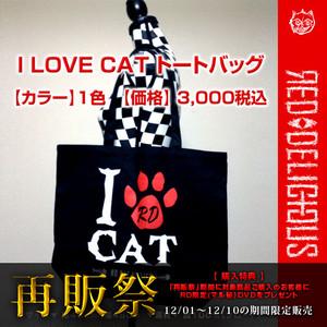 I LOVE CATトートバッグ