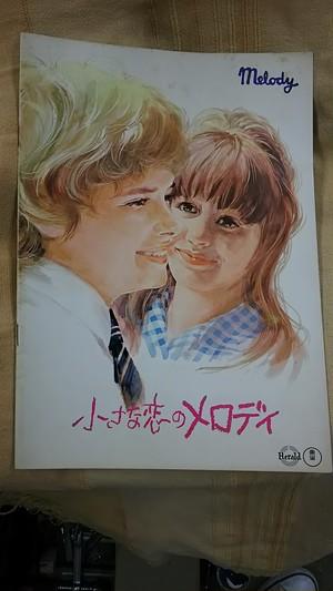 オールド映画パンフ「小さな恋のメロディ」