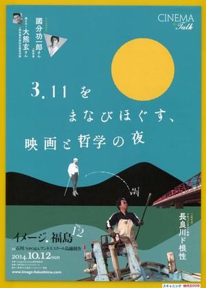 イメージ.福島 3.11をまなびほぐす、映画と哲学の夜