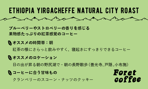 『粉 500g』トップスペシャルティ Ethiopia yirgacheffe Natural City Roast