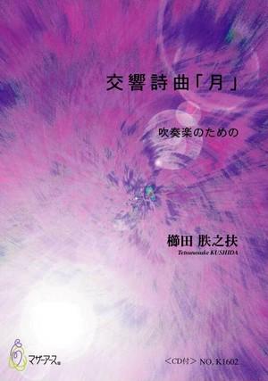K1602-1 Moon/Scoreonly(Wind Orchestra/T. KUSHIDA /Full Score)