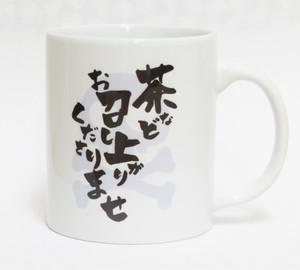 どうさんのお茶会マグカップ