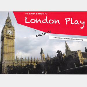 London Play & Playday ガイドブック
