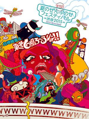 【東北6県ろ~るショー!!】DVD『実録!!夏のぜんぶのせフェスティバル -渋谷 2015-』