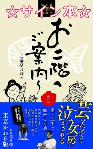 【サイン本】新書第5弾『お二階へご案内〜』三遊亭兼好・著