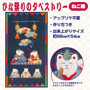 【在庫限り】ひな祭りのタペストリー・ねこ雛【キット商品】