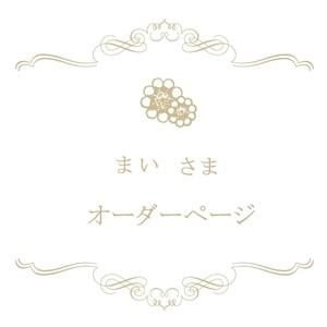 【まいさまオーダー品】角砂糖の紫陽花 イヤリング