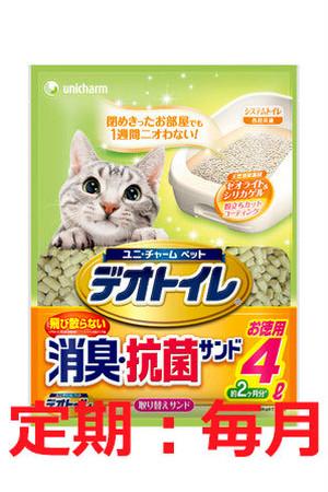 【定期:猫シェルター支援】保護猫かふぇねこかつへ支援を送る