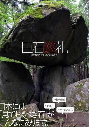 巨石巡礼 見ておきたい日本巨石22