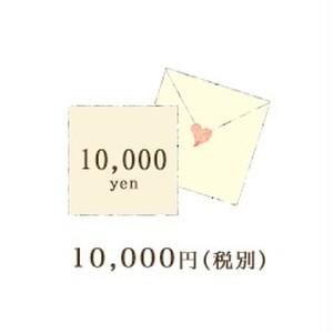 ヴァンサンカン・パンセ10,000円ギフト券