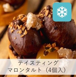 【冷凍保存配送】テイスティングマロンタルト 4個