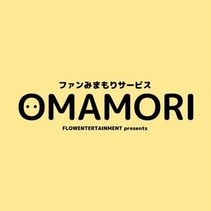 ファンみまもりサービス『OMAMORI』