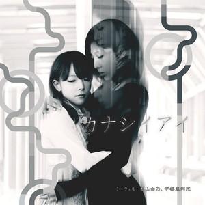【CD】カナシイアイ(限定チェキ付セット)