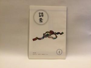 詩素 1号【新本】