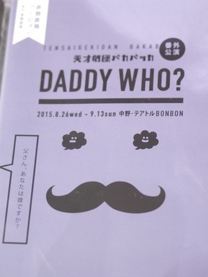 【DVD】 DADDY WHO?
