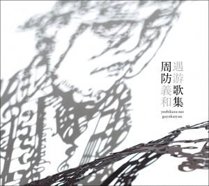 周防義和「遇游歌集」(ぐゆうた)(CD)