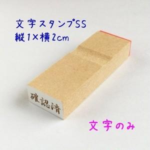 【オーダー】文字スタンプSSサイズ 縦1cm×横2cm