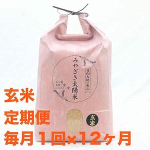 定期便<毎月1回・12ヶ月間> 有機ミルキークイーン玄米 10kg