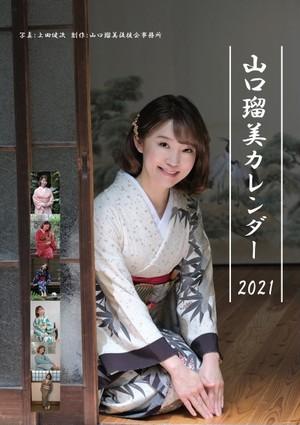 山口瑠美カレンダー2021 A2壁掛けサイズ