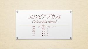 コロンビア デカフェ(カフェインレス) 100g