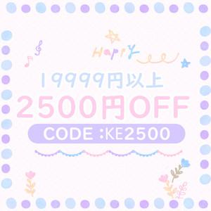19999円以上お買い上げで 2500円OFF Code:KE2500
