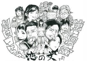 マユリカ中谷『劇団コケコッコー第二回公演「恋の文」のロビー展示用イラストの原画』