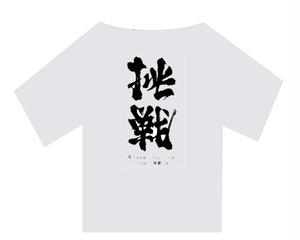 挑戦⇄勝利Tシャツ(白地、黒色)