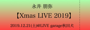 12/21(土)XmasLIVEチケット