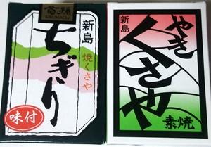 新島 菊孫池太 くさや味付&素焼き味比べ2本セット《送料無料》