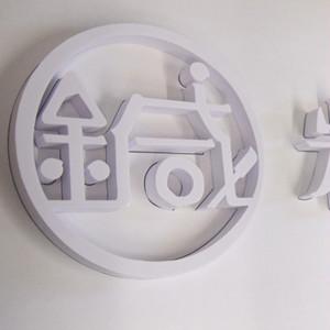 【オリジナル立体看板】岩島治療院(イラストレーター)