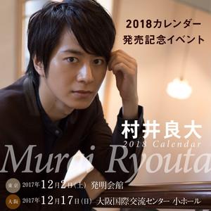 【前売券】村井良大2018カレンダー発売記念イベント