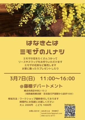 『終了しました」ワークショップ『ミモザのハナシ』3月7日開催♡