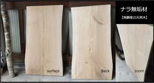 【送料無料】飛騨の天然木 『ナラ材』DIY・台や造作用など木材・板材/yan-18