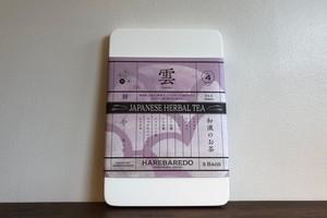 和漢のお茶「雲」3包入り