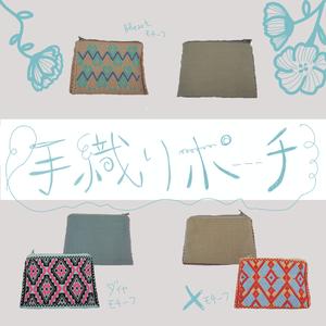 メキシコの手織りのポーチ(ミニ) ※マチなし ※全3色