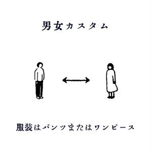 【無料オプション】男女カスタム