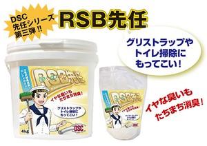 硫化水素分解剤 RSB先任 4kgペール缶