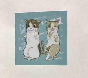 【柾木仁平】猫-14 うちの子シール めいたま