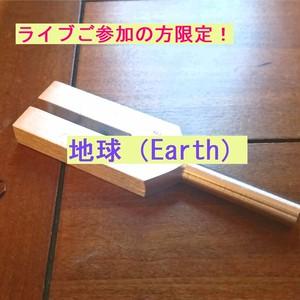 ☆【ライブご参加の方限定】クリスタルチューナー(地球)☆