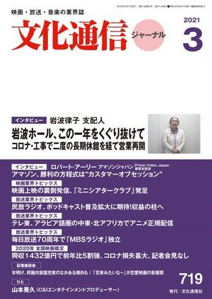 文化通信ジャーナル2021年3月号