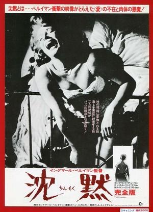 沈黙【1978年公開版】