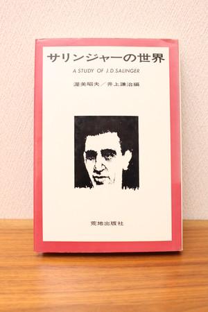 『サリンジャーの世界(A STUDY OF J.D.SALINGER)』渥美昭夫・井上謙治編 (単行本)