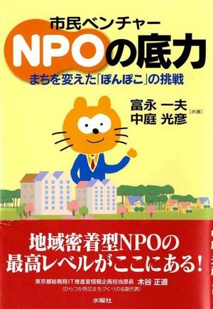 n006-NPOの底力