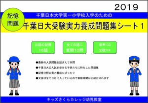 千葉日大受験実力養成問題シート 第1集「お話の記憶」